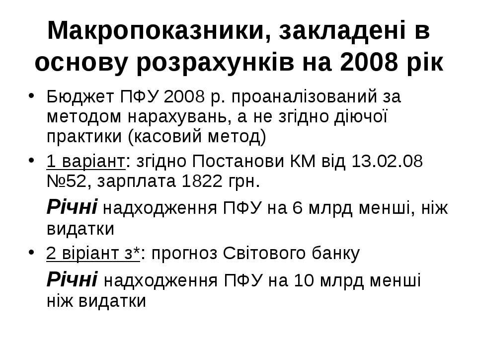 Макропоказники, закладені в основу розрахунків на 2008 рік Бюджет ПФУ 2008 р....
