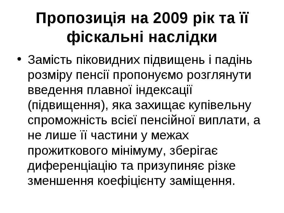 Пропозиція на 2009 рік та її фіскальні наслідки Замість піковидних підвищень ...