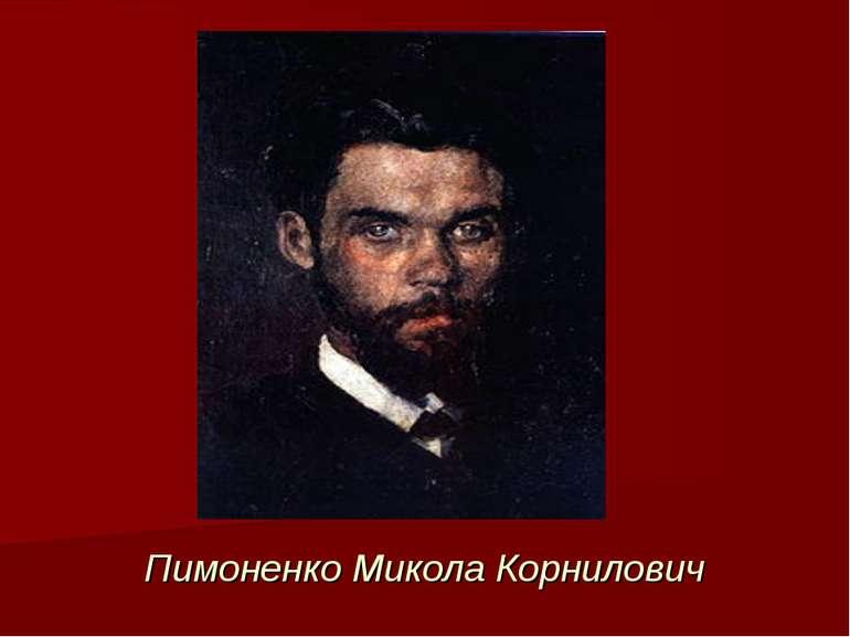 Пимоненко Микола Корнилович