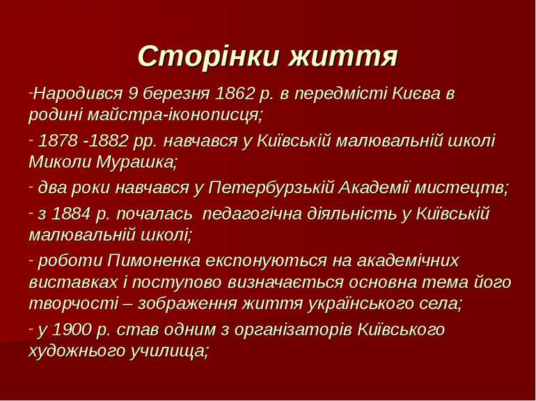 Сторінки життя Народився 9 березня 1862 р. в передмісті Києва в родині майстр...