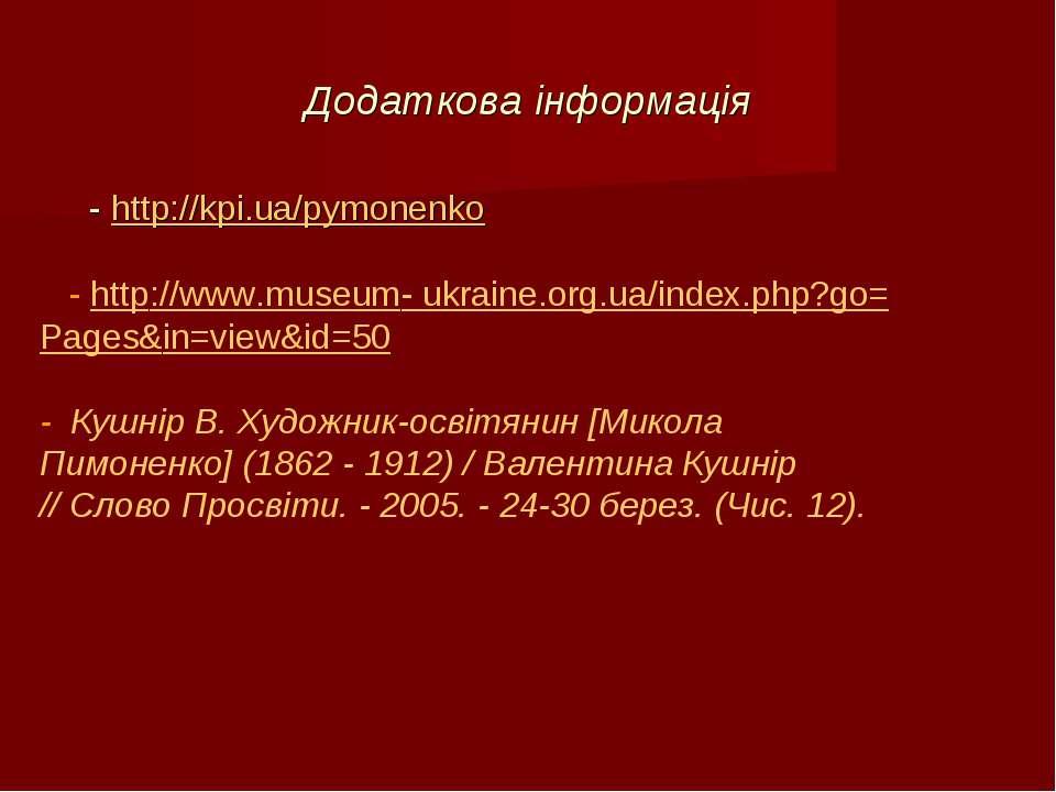 Додаткова інформація - http://kpi.ua/pymonenko - http://www.museum- ukraine.o...