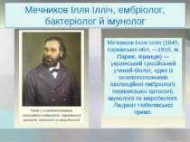 Мечников Ілля Ілліч, ембріолог, бактеріолог й імунолог Мечников Ілля Ілліч (1...