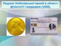 Лауреат Нобелівської премії в області фізіології і медицини (1908).