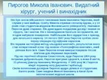 Пирогов Микола Іванович. Видатний хірург, учений і винахідник Він був сином в...
