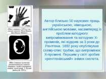 Автор близько 50 наукових праць українською, німецькою, англійською мовами, н...