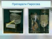 Препарати Пирогова