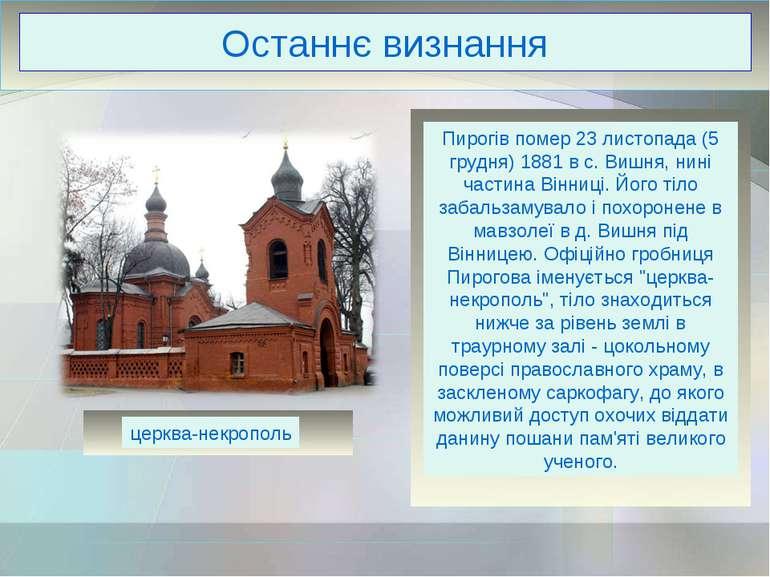 Останнє визнання Пирогів помер 23 листопада (5 грудня) 1881 в с. Вишня, нині ...