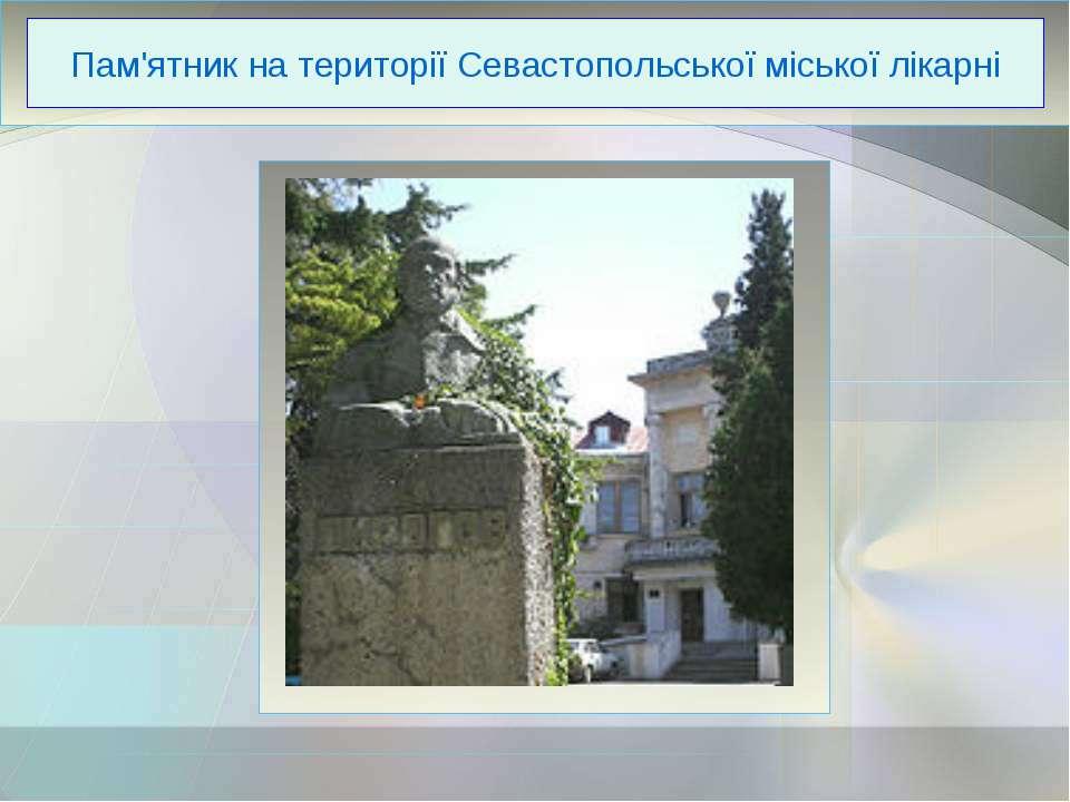 Пам'ятник на території Севастопольської міської лікарні