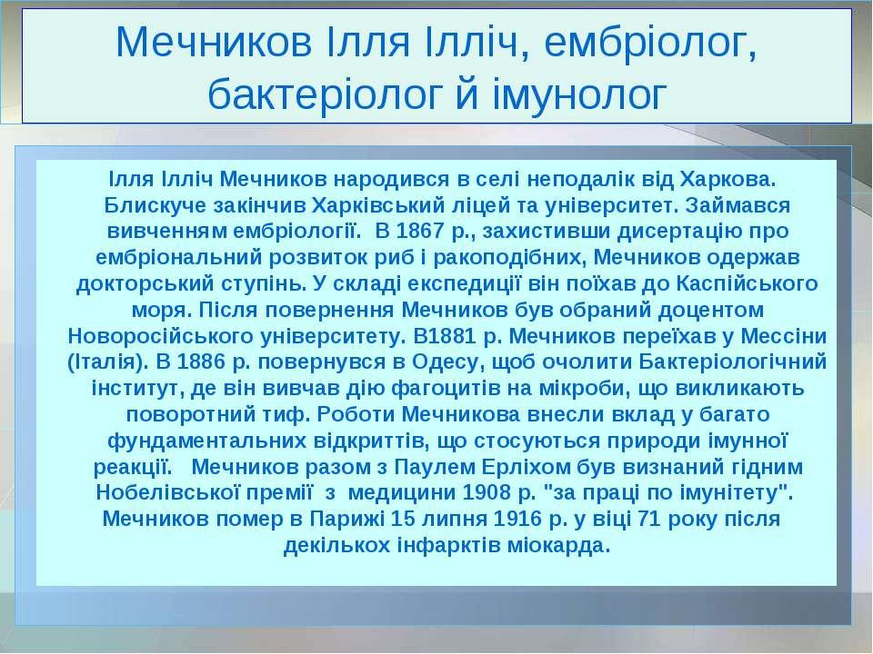 Мечников Ілля Ілліч, ембріолог, бактеріолог й імунолог Ілля Ілліч Мечников на...