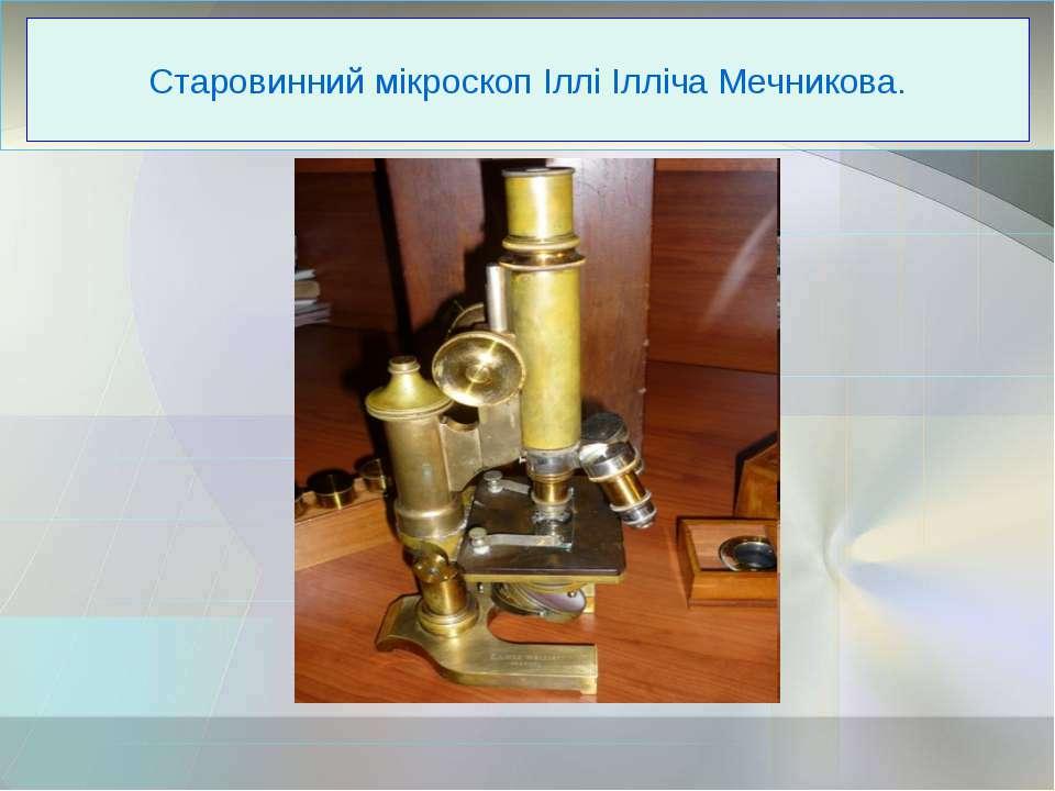 Старовинний мікроскоп Іллі Ілліча Мечникова.