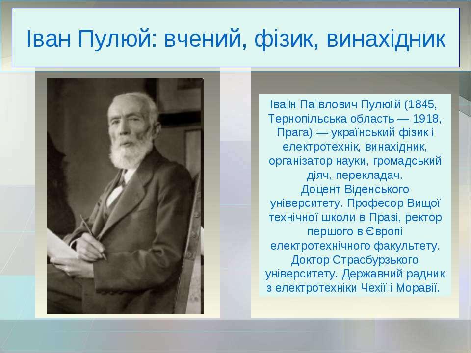 Іван Пулюй: вчений, фізик, винахідник Іва н Па влович Пулю й (1845, Тернопіль...