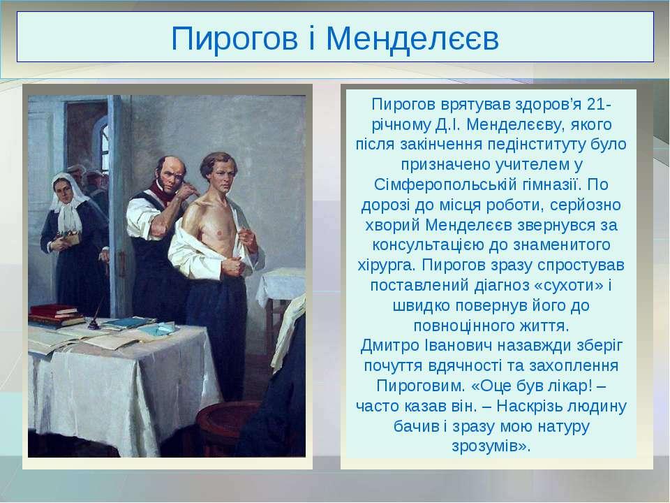Пирогов і Менделєєв Пирогов врятував здоров'я 21-річному Д.І. Менделєєву, яко...