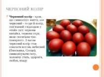 ЧЕРВОНИЙ КОЛІР Червоний колір - кров, що символізує життя, але червоний - то ...