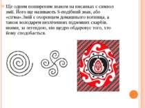Ще одним поширеним знаком на писанках є символ змії. Його ще називають S-поді...
