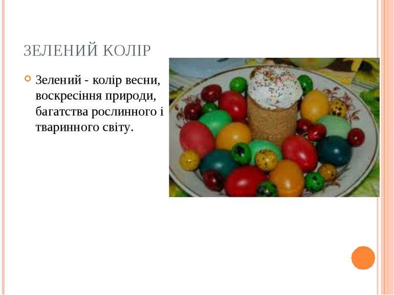 ЗЕЛЕНИЙ КОЛІР Зелений - колір весни, воскресіння природи, багатства рослинног...