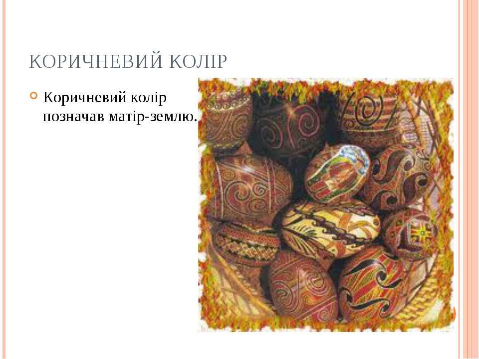 КОРИЧНЕВИЙ КОЛІР Коричневий колір позначав матір-землю.