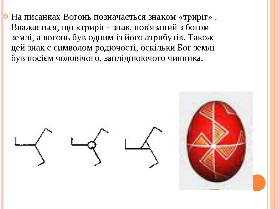 На писанках Вогонь позначається знаком «триріг» . Вважається, що «триріґ - зн...