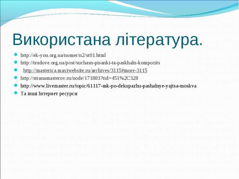 Використана література. http://ek-you.org.ua/nomer/n2/st01.html http://trudov...