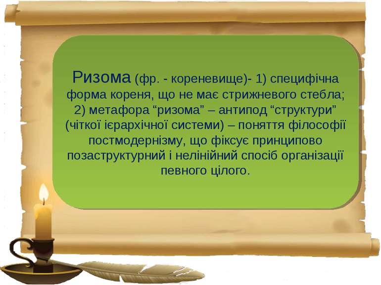 Ризома (фр. - кореневище)- 1) специфічна форма кореня, що не має стрижневого ...