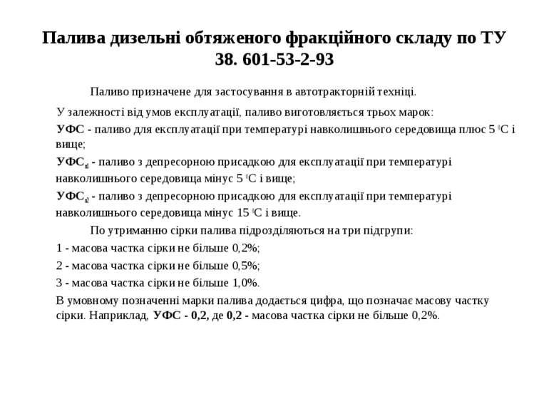 Палива дизельні обтяженого фракційного складу по ТУ 38. 601-53-2-93 Паливо пр...