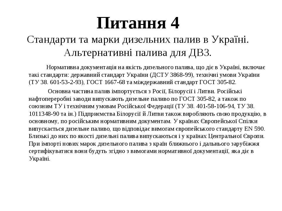 Питання 4 Стандарти та марки дизельних палив в Україні. Альтернативні палива ...