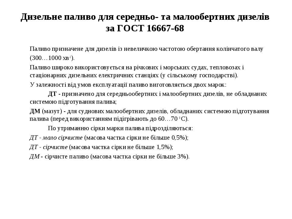 Дизельне паливо для середньо- та малообертних дизелів за ГОСТ 16667-68 Паливо...
