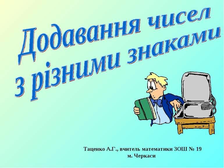 Таценко А.Г., вчитель математики ЗОШ № 19 м. Черкаси