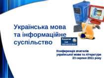 Українська мова та інформаційне суспільство Конференція вчителів української ...