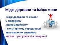 Імідж держави та імідж мови Імідж держави та її мови у світовому інформаційно...