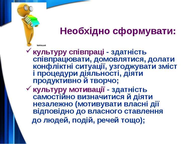 культуру співпраці - здатність співпрацювати, домовлятися, долати конфліктні ...