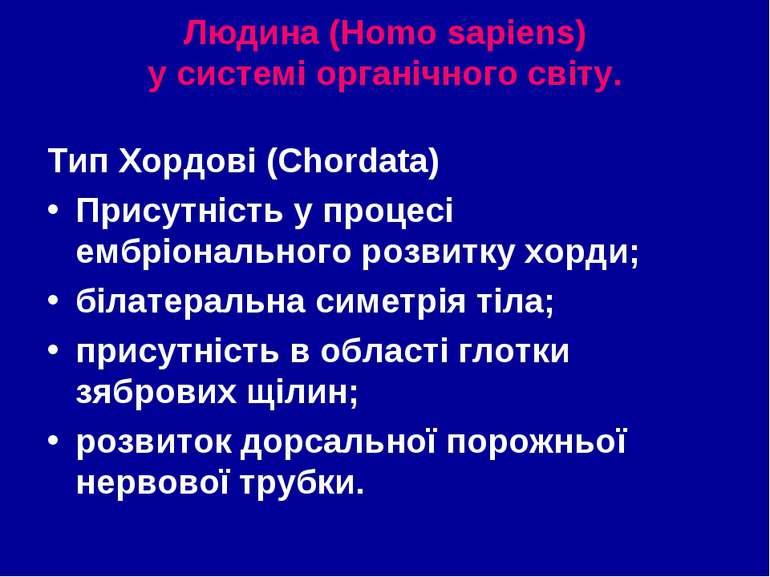 Людина (Homo sapiens) у системі органічного світу. Тип Хордові (Chordata) При...