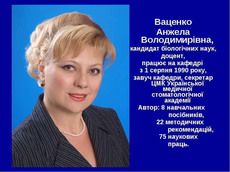 Ваценко Анжела Володимирівна, кандидат біологічних наук, доцент, працює на ка...