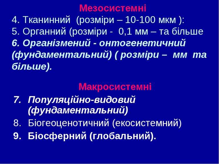 Мезосистемні 4. Тканинний (розміри – 10-100 мкм ): 5. Органний (розміри - 0,1...