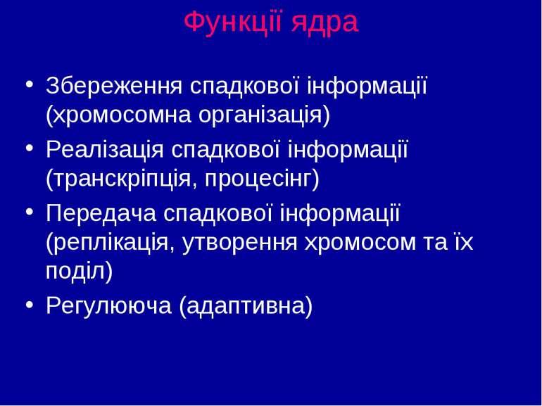 Функції ядра Збереження спадкової інформації (хромосомна організація) Реаліза...