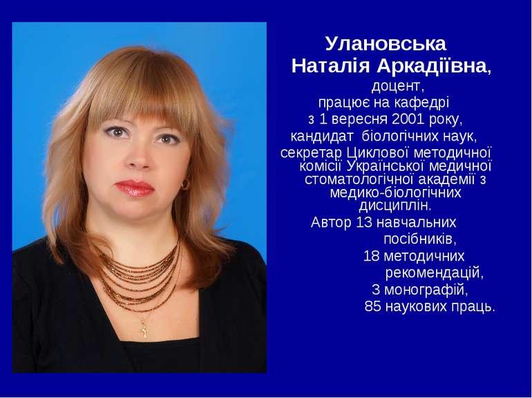 Улановська Наталія Аркадіївна, доцент, працює на кафедрі з 1 вересня 2001 рок...