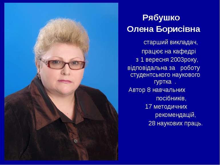 Рябушко Олена Борисівна старший викладач, працює на кафедрі з 1 вересня 2003р...