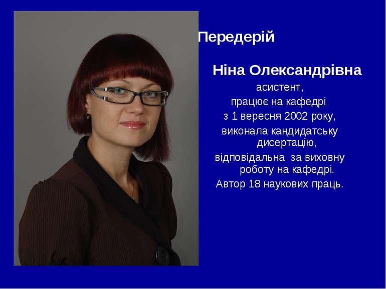 Передерій Ніна Олександрівна асистент, працює на кафедрі з 1 вересня 2002 рок...