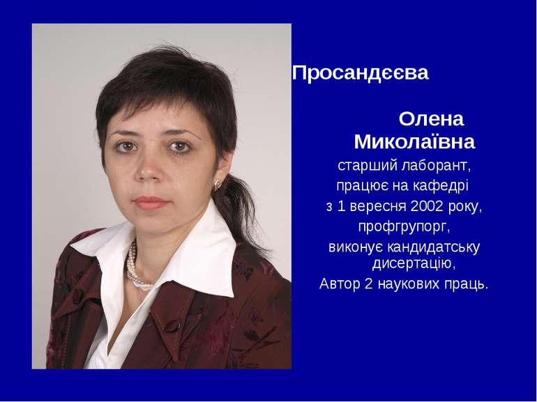 Просандєєва Олена Миколаївна старший лаборант, працює на кафедрі з 1 вересня ...