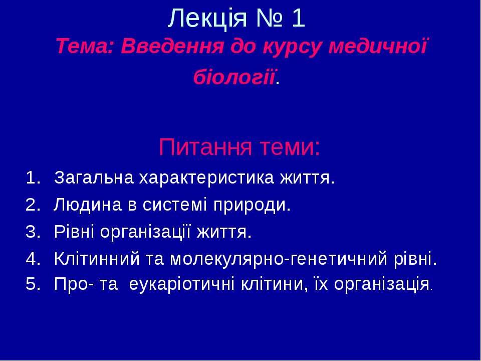 Лекція № 1 Тема: Введення до курсу медичної біології. Питання теми: Загальна ...