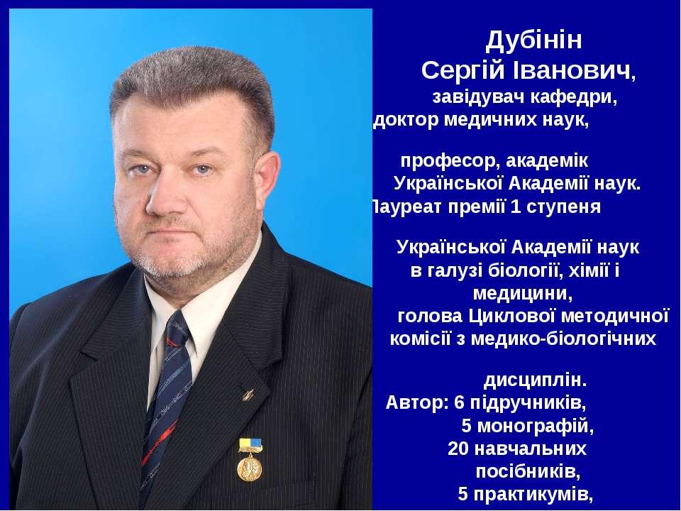 Дубінін Сергій Іванович, завідувач кафедри, доктор медичних наук, професор, а...