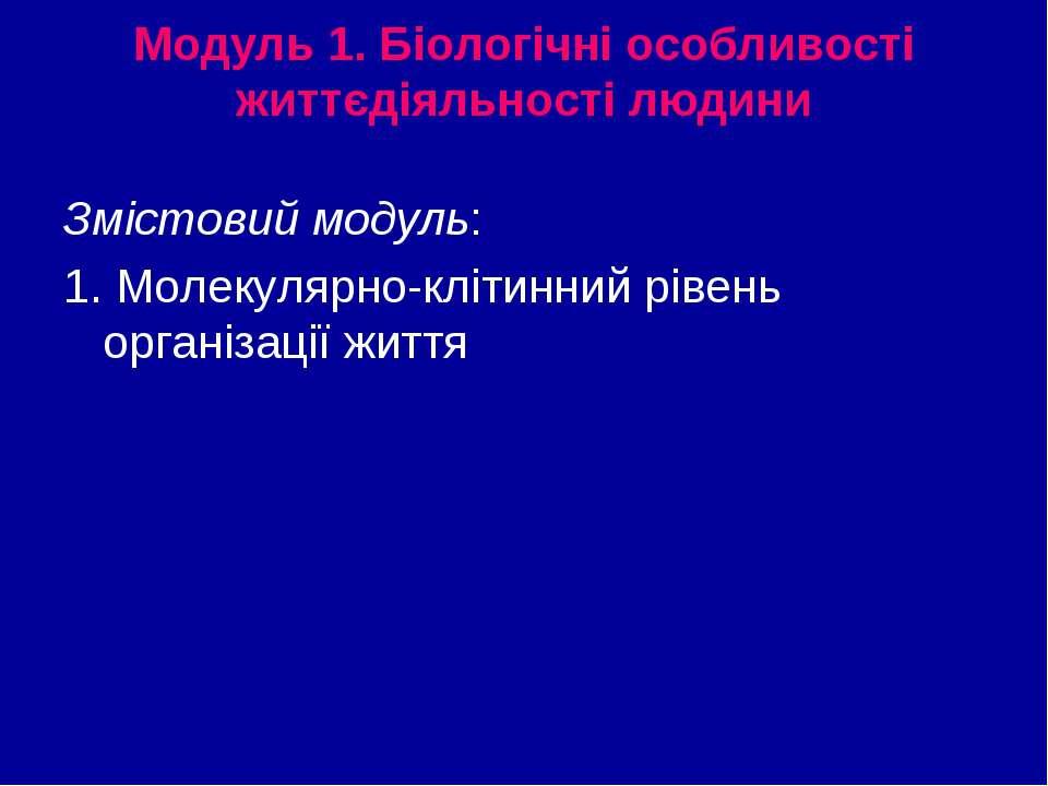 Модуль 1. Біологічні особливості життєдіяльності людини Змістовий модуль: 1. ...