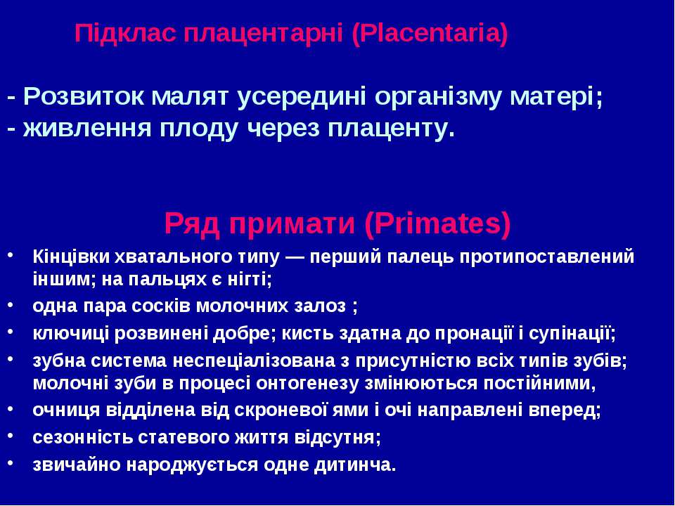 Підклас плацентарні (Placentaria) - Розвиток малят усередині організму матері...