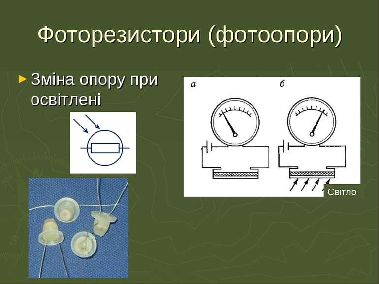 Фоторезистори (фотоопори) Зміна опору при освітлені Світло