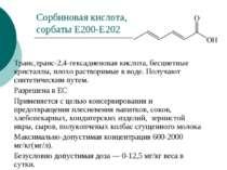 Сорбиновая кислота, сорбаты Е200-Е202 Транс,транс-2,4-гексадиеновая кислота, ...