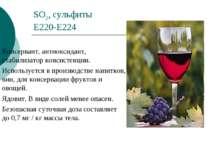 SO2, сульфиты Е220-Е224 Консервант, антиоксидант, стабилизатор консистенции. ...