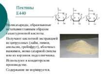 Пектины Е440 Полисахариды, образованные остатками главным образом галактуроно...