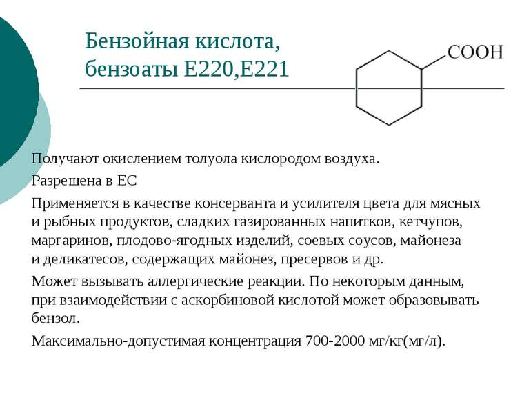 Бензойная кислота, бензоаты Е220,Е221 Получают окислением толуола кислородом ...