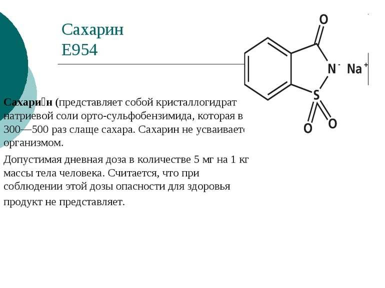 Сахарин Е954 Сахари н (представляет собой кристаллогидрат натриевой соли орто...