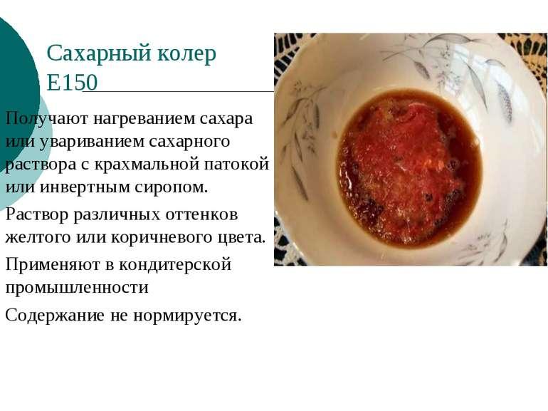 Сахарный колер Е150 Получают нагреванием сахара или увариванием сахарного рас...