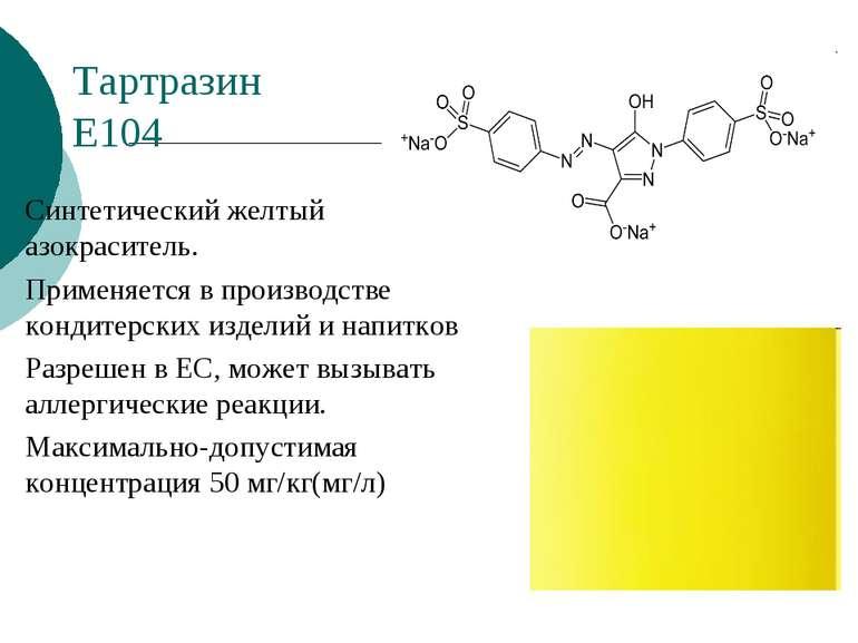 Тартразин Е104 Синтетический желтый азокраситель. Применяется в производстве ...